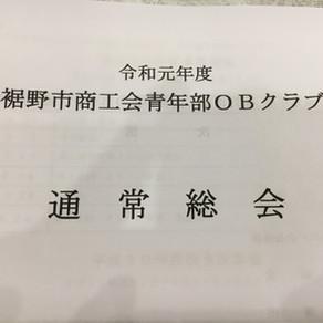 2019/06/01(土) 裾野市商会青年部OBクラブ通常総会