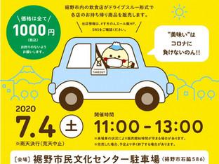 #すそのんエール飯ドライブスルー弁当市場開催!