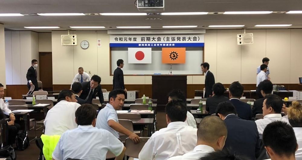静岡県商工会青年部連合前期大会