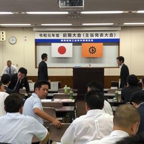 2019/07/09(火)前期大会(主張発表大会)へ