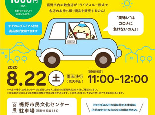 2020/8/22(土)開催 #すそのんエール飯ドライブスルー弁当市場