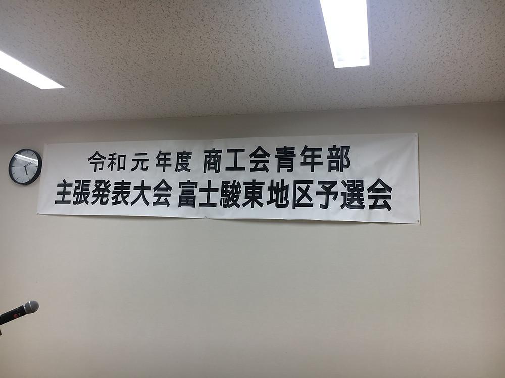 商工会館青年部主張発表会富士駿東地区予選会