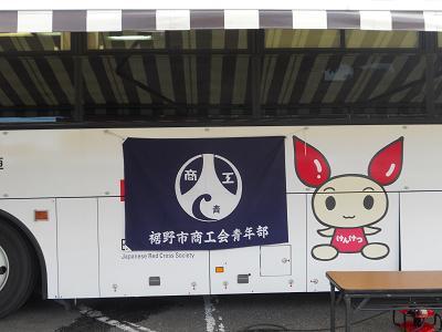 kenketsu20113