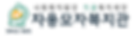 자용모자복지관-로고-일러스트-파일.png