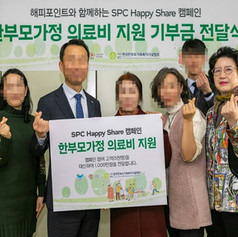 SPC Happy Share 캠페인 자립지원 2차 기부금 전달식