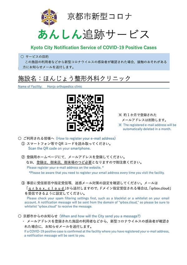 コロナあんしん追跡サービス.jpg