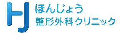 honjyousama_logo (1).jpg