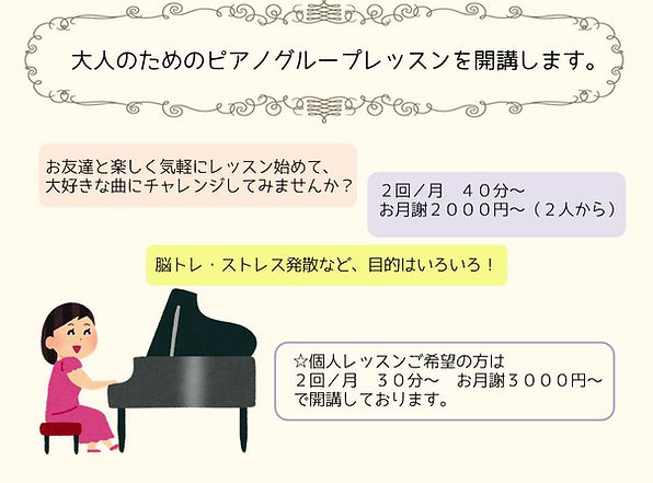西尾 ピアノ とくひろ 徳弘 教室