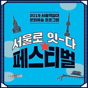 서울역잇다.jpg