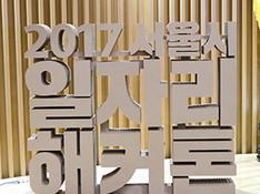 서울 일자리 해커