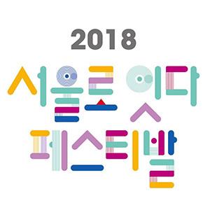 서울로 잇다 페스티벌