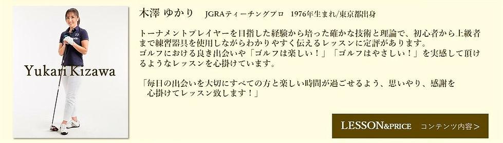 kizawa2_edited.jpg