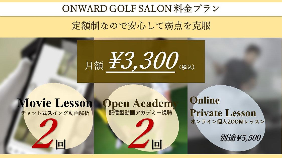 正LESSON&PRICE.jpg