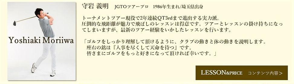 iwamori2_edited.jpg