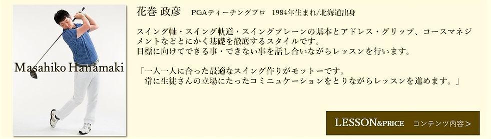 hanamaki2_edited.jpg