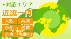 施工エリア 関西 近畿一円