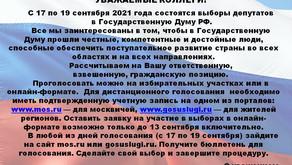 Выборы в Государственную Думу Федерального Собрания Российской Федерации