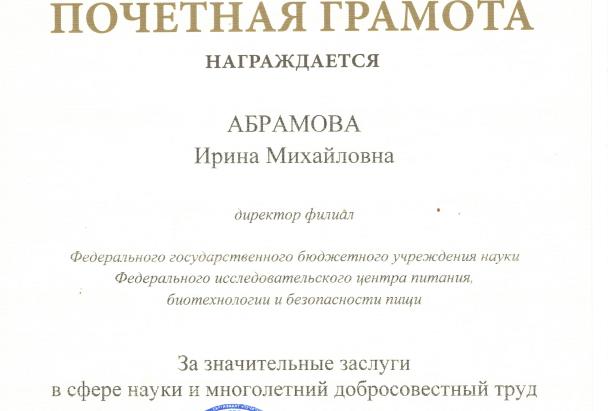 Почетная грамота от Минобрнауки России вручена И.М. Абрамовой