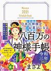 200925_手帳2021.jpg