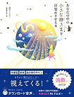 160915_小さな神様を目覚めさせる本.jpg