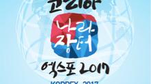 나라장터 엑스포 2017
