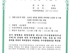 한국발명진흥회 우수발명품 우선구매선정