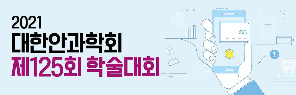 학회 광고곡.jpg