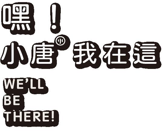 小唐展覽_網站_素材_工作區域 1 複本 3.png