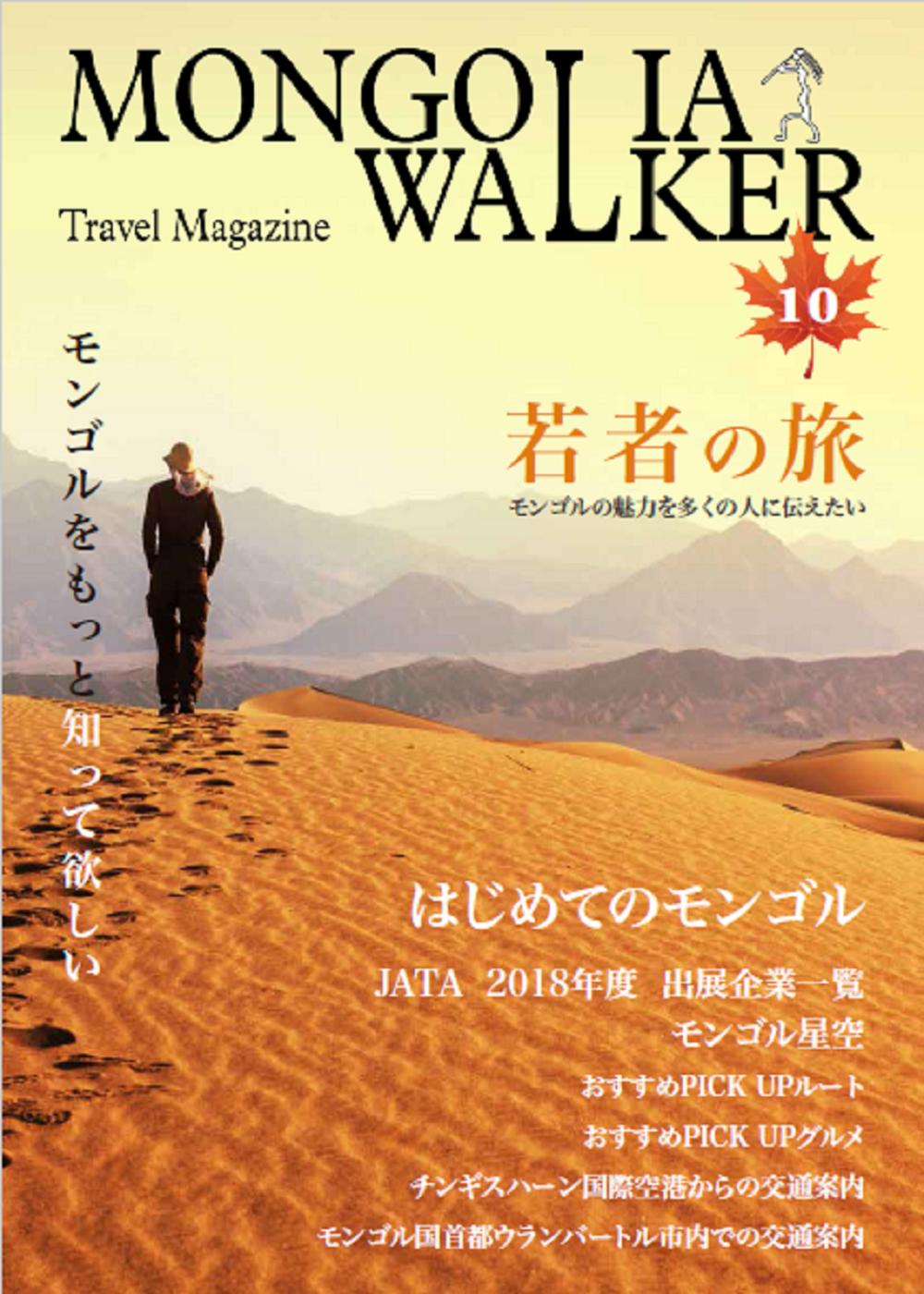 モンゴルウォーカー誌Vol.01