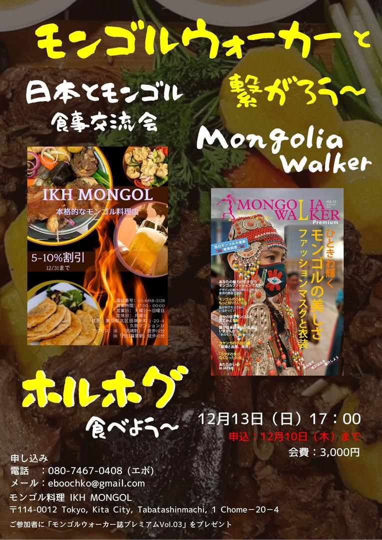 日本とモンゴル