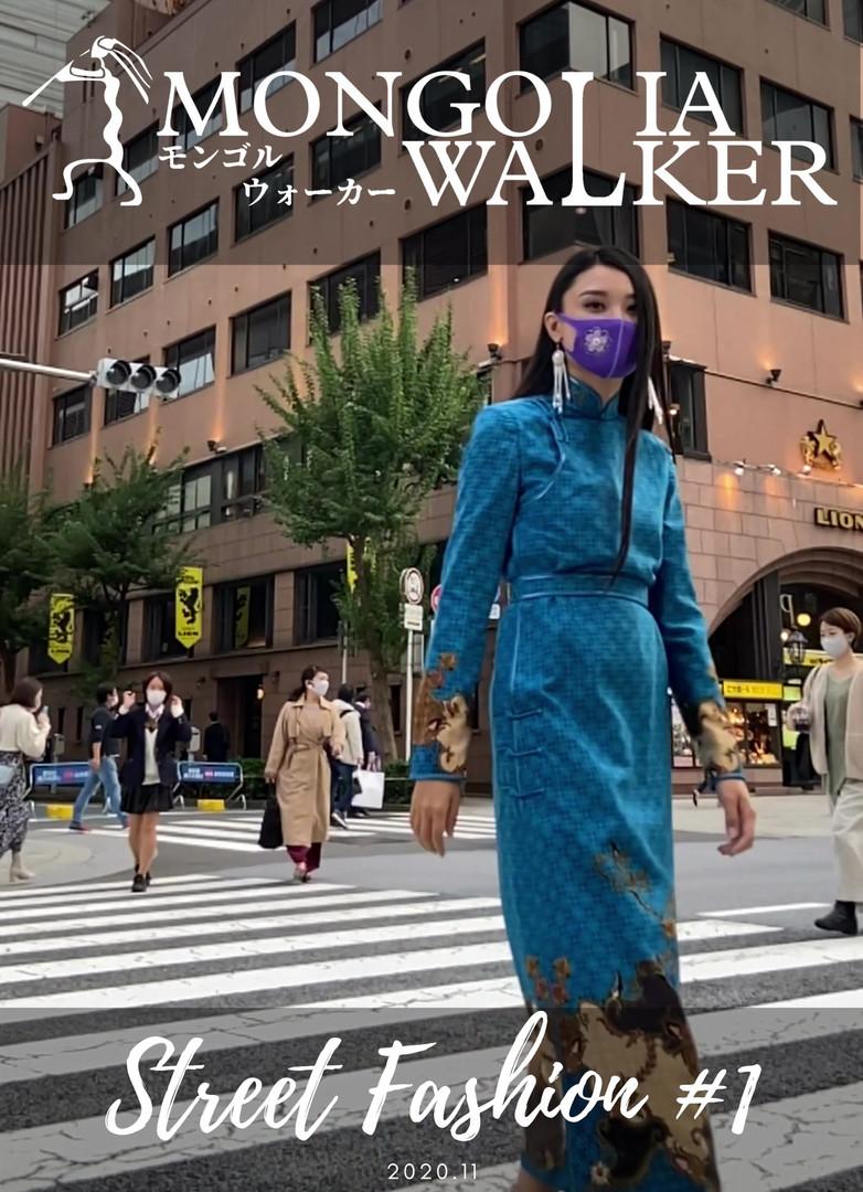 Mongolia Walker