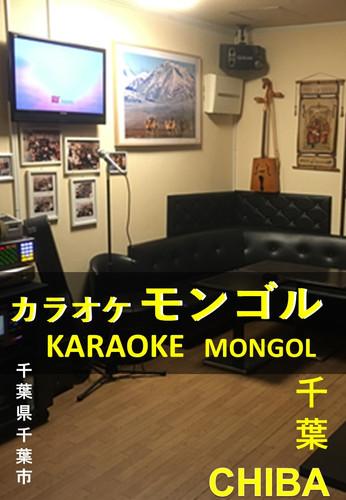 Karaoke MONGOL