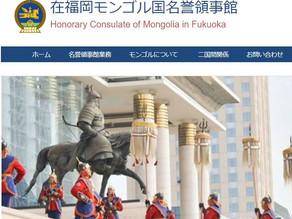 在福岡モンゴル国名誉領事館