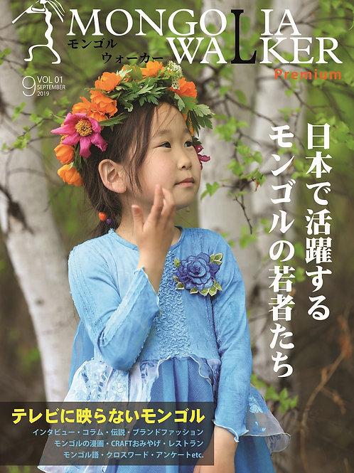 「Mongolia Walker Premium Vol1」日本で活躍するモンゴルの若者たち