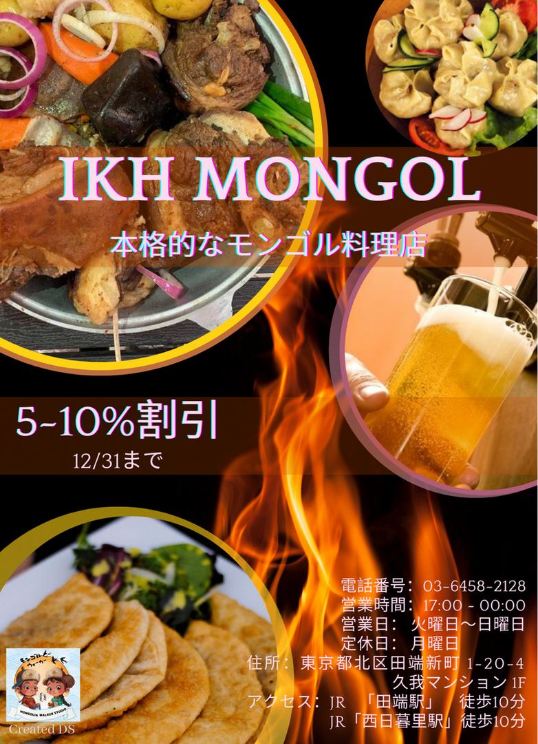Ikh Mongol店