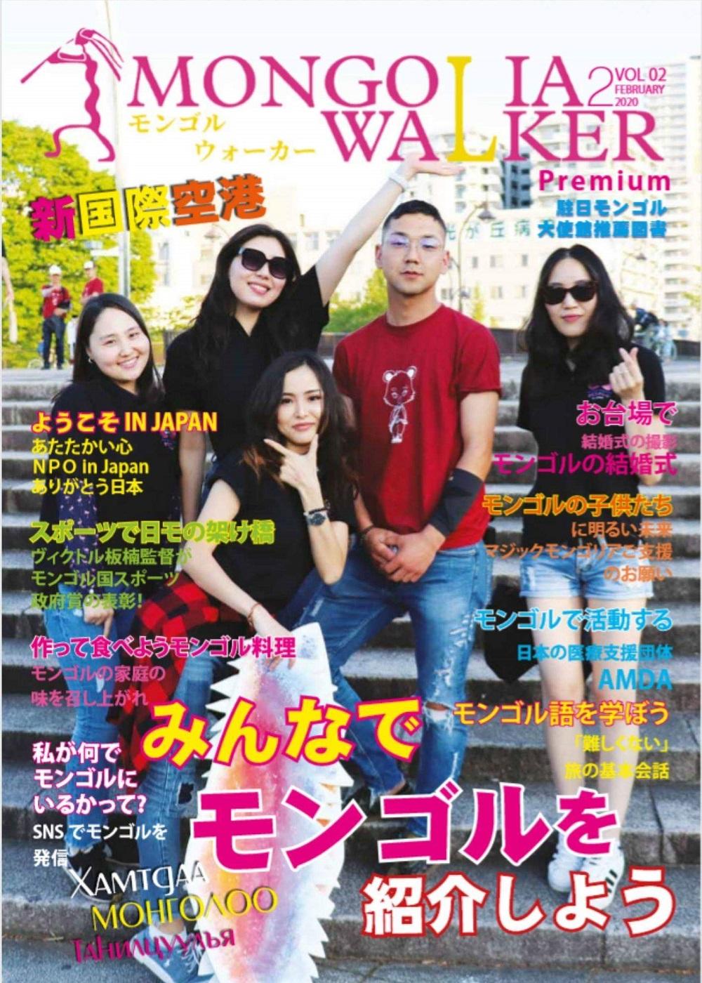 モンゴルウォーカー誌PREMIUM Vol.02