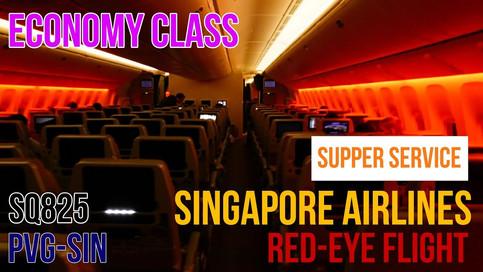 SQ825 | PVG-SIN | Economy Class