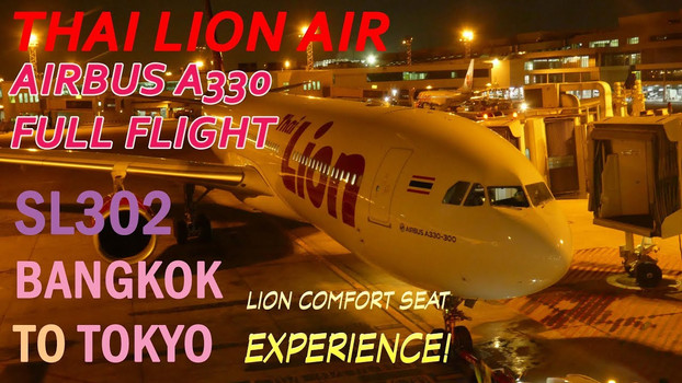 SL302 | DMK-NRT | Lion Comfort Class