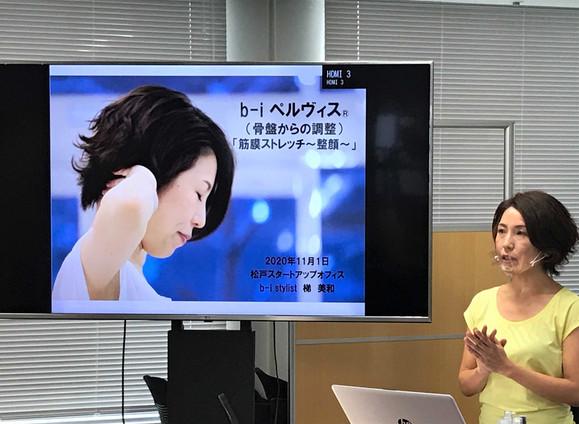 20201101_松戸スタートアップオフィス美肌セミナー