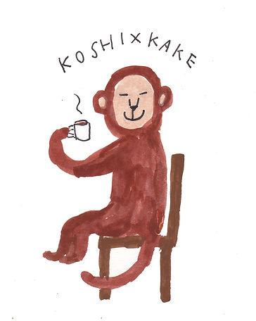 koshikake_オリジナル.jpeg