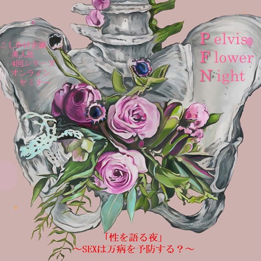 【Pelvis Flower Night】性を語る夜~SEXは万病を予防する?~