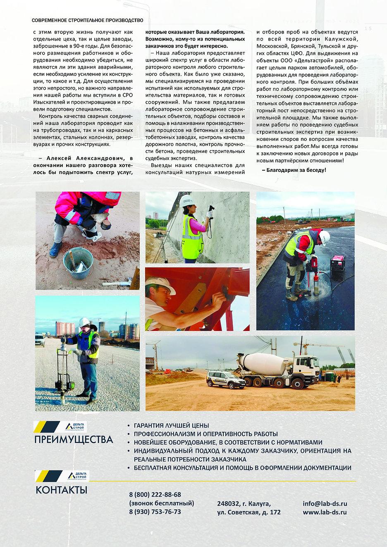 Испытания строительных материалов.jpg