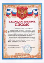 № 11 Благодарственное Кузьмищево копия.jpg