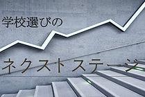 ネクストステージロゴ.jpg