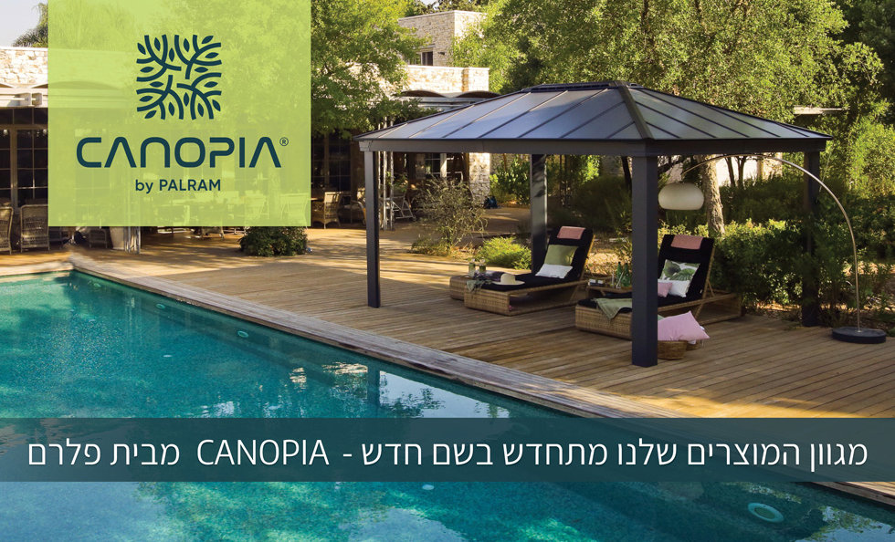 Palram-Canopia-CO-IL-DESKTOP-Homepage-Banners_980x600px.jpg