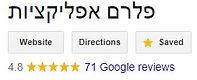 Palram 4.8 reviews.jpg