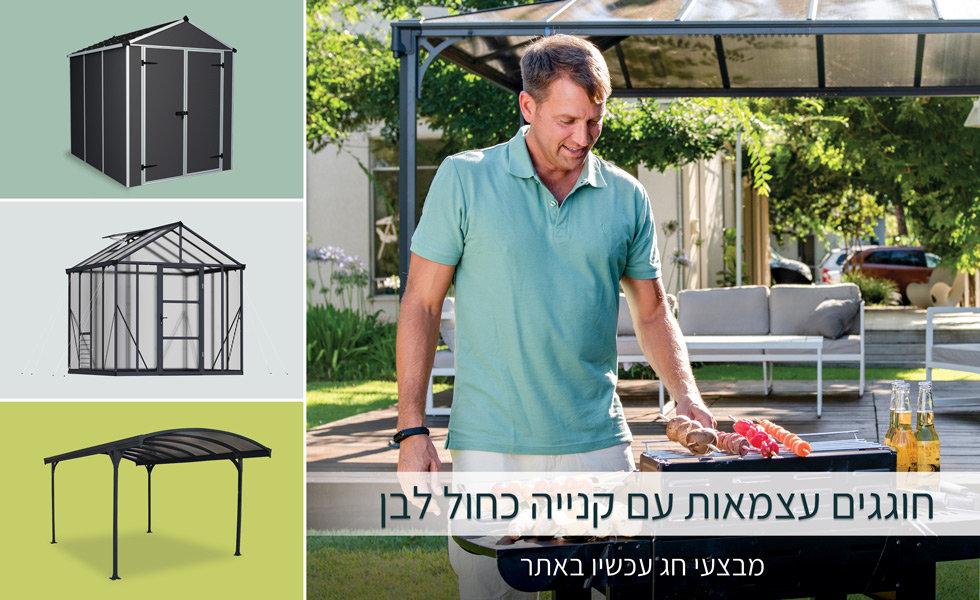 Hatzmaut_Banner_4-Products_980x600px_3.2