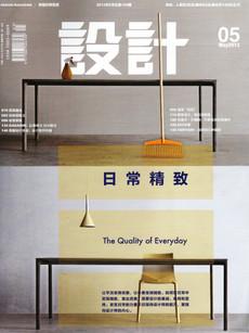 DESIGN MAG CN | 2013 | 05