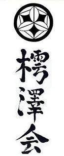 Bunasawakai Judo Logo and Crest