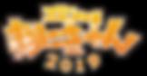 ロゴ2019のコピー.png